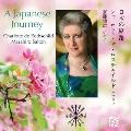 日本の旅路