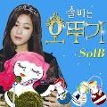 ソルビはオットゥギ : Sol B 2nd Mini Album