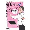 吹奏楽のカリスマ・藤重先生のブラバン日記