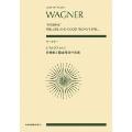 ワーグナー 「パルジファル」前奏曲と聖金曜日の音楽 全音ポケット・スコア