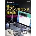 極上のハイレゾサウンド抽出法 [BOOK+USBノイズフィルター/USBケーブル/特殊カバー]