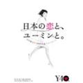 松任谷由実 「日本の恋と、ユーミンと。」 ギター弾き語り