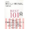 [よりぬき]あたらしいあたりまえ。BEST101