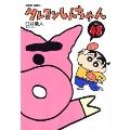 クレヨンしんちゃん 48