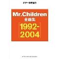 Mr.Children 全曲集【1992-2004】 ギター弾き語り 初中級