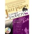 コードから始めるジャズピアノ入門 [BOOK+CD]