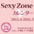 SexyZone カレンダー 2015.4-2016.3