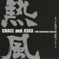 CHAGE and ASKA 25th Anniversary Special チャゲ&飛鳥 熱風コンサート