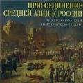 Prisoedinenie Srednej Azii k Rossii - Russian Soldier & Historical Songs