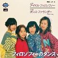 アイドル・フィロソフィー/ダンス・ファウンダー(日向ハルver.)<限定盤>