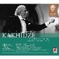Djansug Kakhidze The Legacy Vol.9 - Ravel, Falla, Sibelius, Mussorgsky