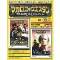 マカロニ・ウエスタン傑作映画DVDコレクション 32号 2017年7月2日号 [MAGAZINE+DVD]