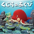 くじらのあくび [CD+DVD]