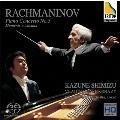 ラフマニノフ: ピアノ協奏曲第3番, 楽興の時(ピアノ・ソロ)