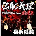 仏恥義理 前夜祭-横浜銀蝿30周年記念ライブ-