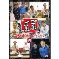 ごぶごぶ 東野幸治セレクション6