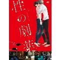 性の劇薬 DVDスタンダード・エディション