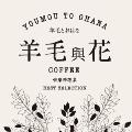 羊毛與花珈琲音樂精選集・YOUMOU TO OHANA COFFEE BEST SELECTION