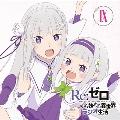 ラジオCD「Re:ゼロから始める異世界ラジオ生活」Vol.9 [CD+CD-ROM]
