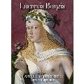 ルクレツィア・ボルジアの時代