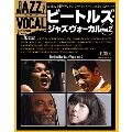 ジャズ・ヴォーカル・コレクション 50巻 ビートルズ・ジャズ・ヴォーカルVol.2 2018年4月17日号 [MAGAZINE+CD]
