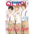 QLAP! 2018年8月号