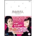 熱血商売人 DVD-BOX1