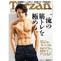 Tarzan 2019年10月10日号