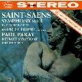 サン=サーンス: 交響曲第3番/フランク: 交響曲<タワーレコード限定>