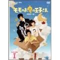 モモのお宅の王子さま ~愛就宅一起~ DVD-BOX I