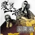 田園歌-End of the war- [CD+DVD]