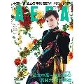 AERA 2020年1月27日号<表紙: Superfly>