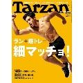Tarzan 2020年2月27日号