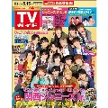 TVガイド 関東版 2020年5月15日号