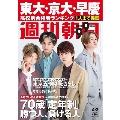 週刊朝日 2021年4月2日増大号<表紙: Sexy Zone>