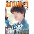 週刊朝日 2021年6月25日号<表紙: 山崎育三郎>