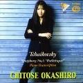 チャイコフスキー: 交響曲第6番 《悲愴》 (ピアノ独奏版)
