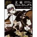 文豪ストレイドッグス 13 [コミック+Blu-ray Disc]<限定版>