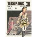 西遊妖猿伝 西域篇 3
