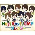 Hey!Say!JUMP 2013年4月-2014年3月カレンダー