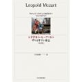 レオポルト・モーツァルト ヴァイオリン奏法(新訳版)