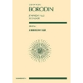 ボロディン/交響曲 第2番 ロ短調 全音ポケット・スコア