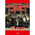 福山雅治 ギター弾き語り全曲集 Vol.1 1990~1997 オフィシャル・スコア