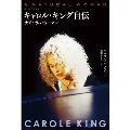 キャロル・キング自伝 ナチュラル・ウーマン