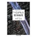 中井久夫コレクション 「つながり」の精神病理