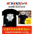 ポプテピピックポプ子ターゲットTシャツ