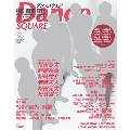 Dance SQUARE Vol.23