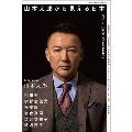 ele-king臨時増刊号 山本太郎から見える日本