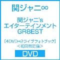 関ジャニ'sエイターテインメント GR8EST [4DVD+2ライブフォトブック]<初回限定盤>