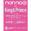 non・no 2020年10月号<表紙: King & Prince>
